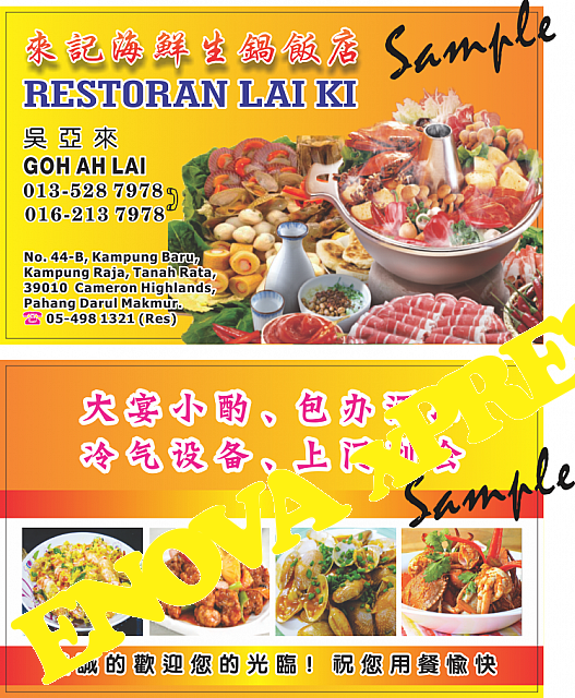 restoran lai ki name card